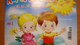 Карамельки детский журнал