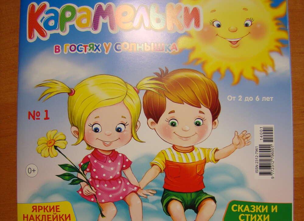 """Обзор детского журнала """"Карамельки"""""""