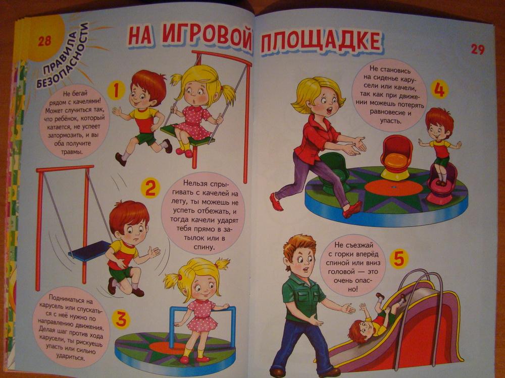 Картинки правила безопасности для детей