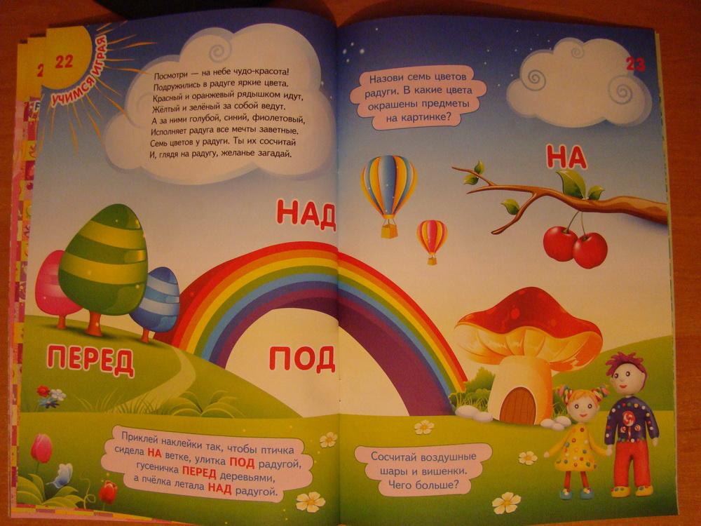 Ориентация в пространстве для детей дошкольников