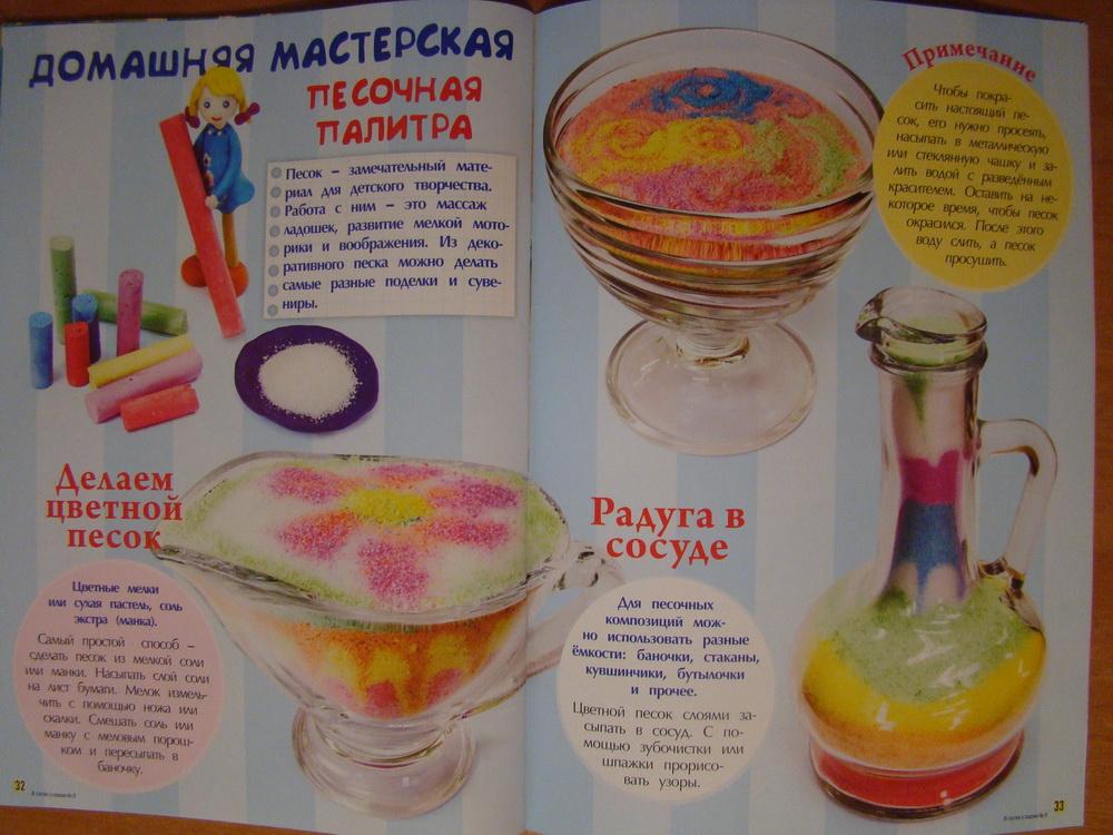 Развивающие журналы для детей 5-6 лет