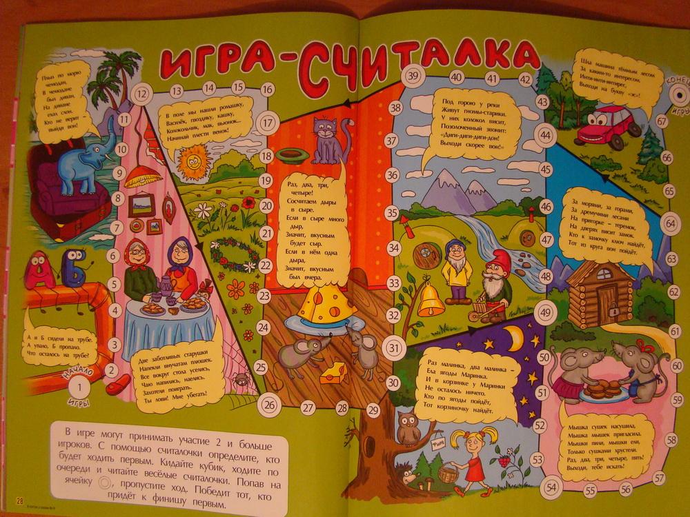 Развивающие журналы для детей