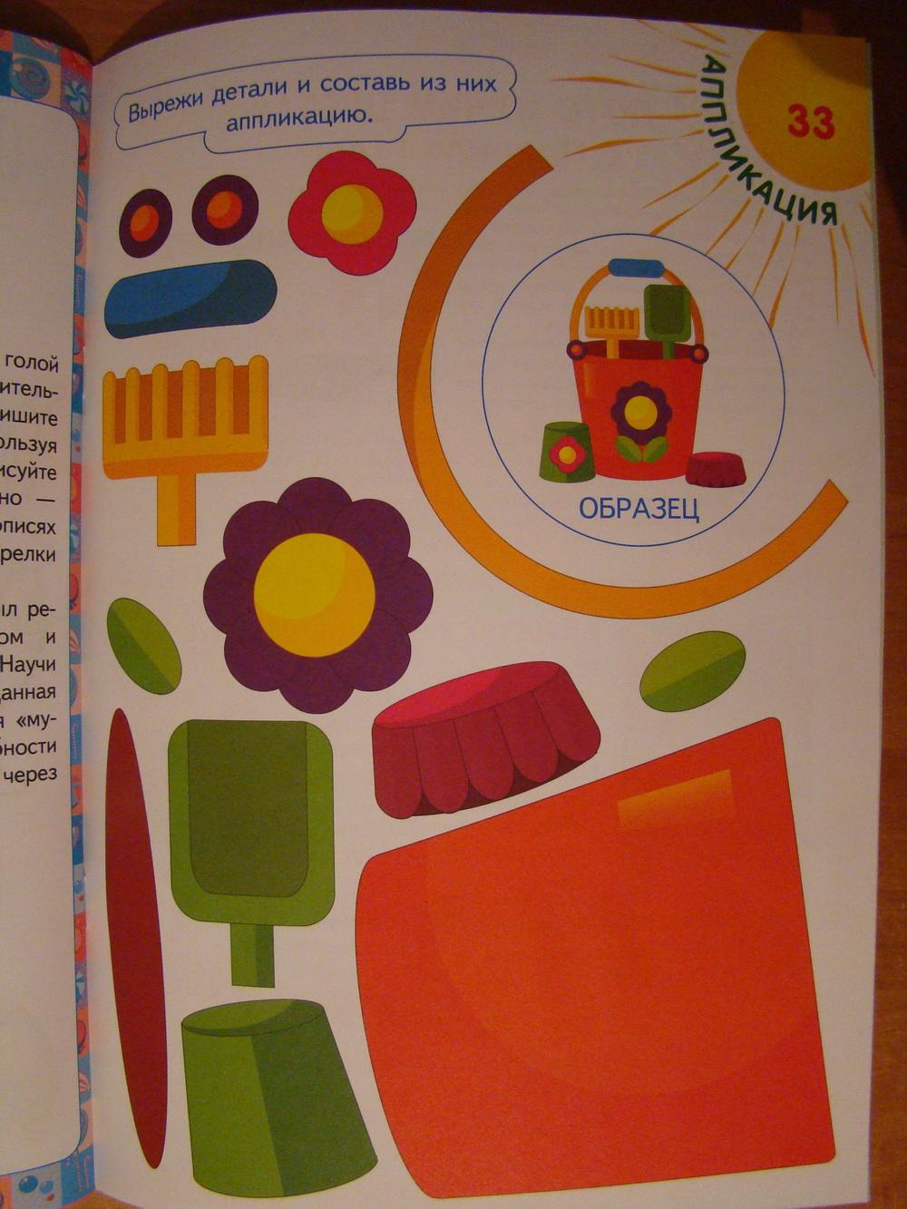 Шаблоны для аппликации для детей