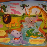 Занимательная география для детей