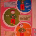 Зарядка для детей в стихах