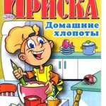 """Обзор детского журнала """"Ириска"""""""