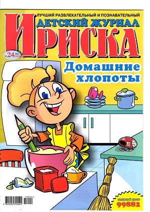 Журнал Ириска для детей