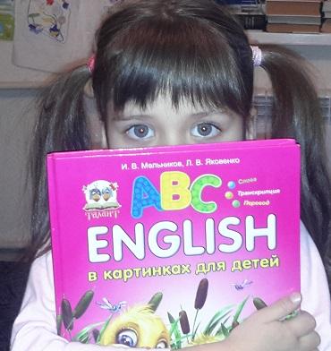 Обучение ребенка английскому языку дома