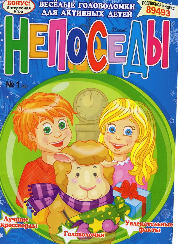 в какие журналы отправить детские сказки пойму, что получается: