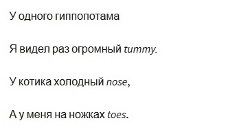 Стихи для запоминания английских слов
