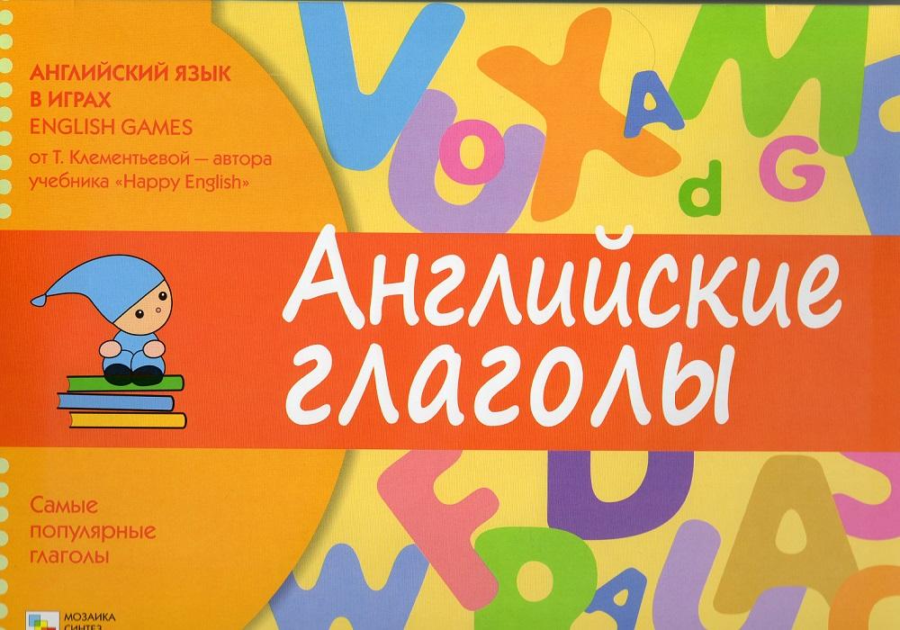 Английский язык в играх английские глаголы