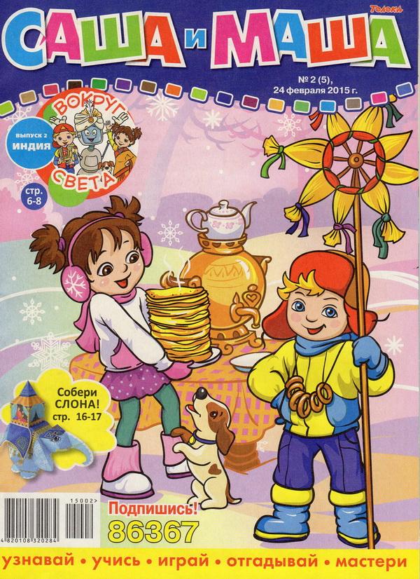 Детский журнал Саша и Маша