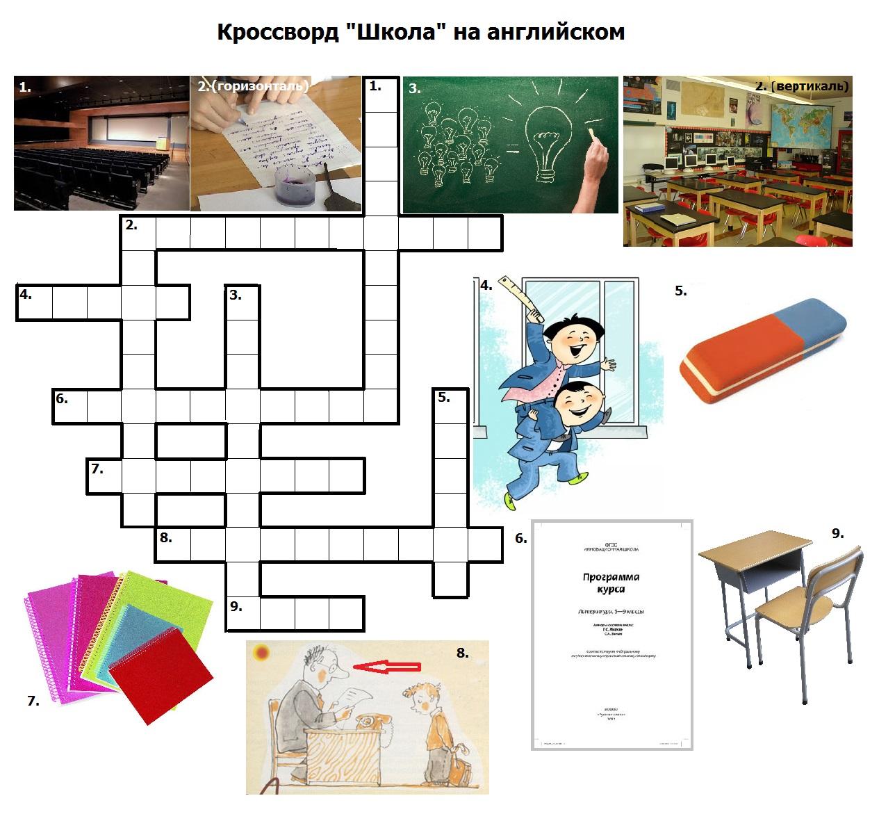 Кроссворд Школа на английском
