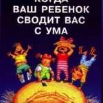 Эда ле Шан «Когда ваш ребенок сводит вас с ума»